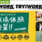 Cách xin việc làm thêm tại Nhật Bản