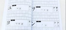 Một số vấn đề khi học nói tiếng Nhật