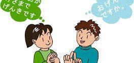 4 mẹo nhỏ giúp bạn nói tiếng Nhật nhanh và chuẩn