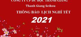 THÔNG BÁO LỊCH NGHỈ TẾT DƯƠNG LỊCH NĂM 2021