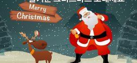 Từ vựng tiếng Hàn về ngày Giáng sinh