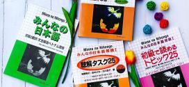 Ngữ pháp Minna no Nihongo bài 6